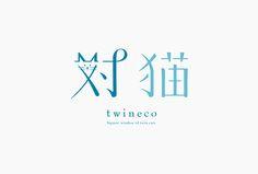 twineco on Behance