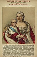 Kilkunastomiesięczne rządy Iwana Antonowicza zakończyły się faktycznie 25 listopada 1741 roku, gdy spiskowcy wykonujący rozkazy księżnej Elżbiety Piotrowny zdobyli Pałac Zimowy i aresztowali rodzinę cesarską.
