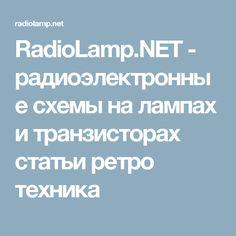 RadioLamp.NET - радиоэлектронные схемы на лампах и транзисторах статьи ретро техника