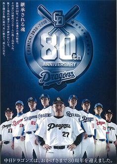 中日ドラゴンズ 公式サイト - ドラゴンズニュース ★80周年メインビジュアルを発表