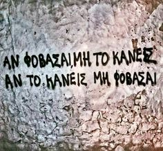 Funny Greek, Greek Quotes, Its A Wonderful Life, Wisdom Quotes, Breakup, Favorite Quotes, Wall Street, Street Art, Let It Be