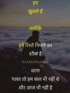 Hambi Rishthon k liye Jhukthenhy kiseeki aavoshme nhi Maa-Baap Aur apne Guru k alaava. Hindi Good Morning Quotes, Hindi Quotes On Life, Friendship Quotes, Life Quotes, Reality Quotes, Busy People Quotes, Marathi Quotes, Gujarati Quotes, Gulzar Quotes