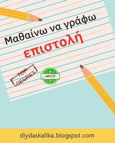 Greek, Writing, Education, Reading, School, Blog, Leather, Reading Books, Blogging