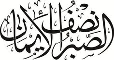 """""""Patience is Half of Faith"""" - Attributed to the Prophet Muhammad (PBUH)."""
