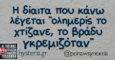Funny Greek Quotes, Funny Qoutes, Funny Picture Quotes, Stupid Funny Memes, Speak Quotes, Wise Quotes, Laughing Quotes, Clever Quotes, Just Kidding