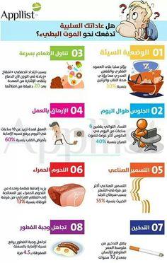 10 #bad #habits slowly #kills | #Arabic text