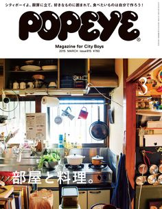 『部屋と料理。』Popeye No. 815 | ポパイ (POPEYE) マガジンワールド