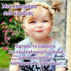 Greek Quotes, Good Morning, Kai, Buen Dia, Bonjour, Bom Dia, Buongiorno