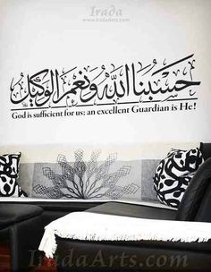 Hasbun Allahu wa Ni'mal Wakeel [Thuluth]