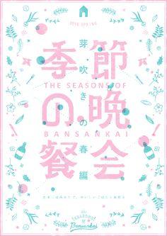 Seasons of Bansakai - Kawakami Daiki Creative Poster Design, Graphic Design Posters, Graphic Design Illustration, Creative Posters, Graphic Design Inspiration, Font Design, Banner Design, Flyer Design, Ad Design
