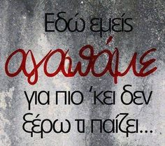 Favorite Quotes, Best Quotes, Love Quotes, Quotes Quotes, Funny Greek Quotes, Funny Quotes, Funny Memes, Unspoken Words, Smart Quotes