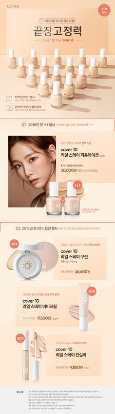 바닐라코 이벤트ㅣ바닐라코 skincare for make-up Web Layout, Layout Design, Cinema Colours, Korea Design, Event Banner, Cosmetic Design, Promotional Design, Brand Promotion, Event Page