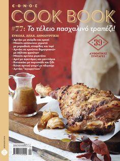 «Το Τέλειο Πασχαλινό Τραπέζι» Προετοιμάζεται Απλά, Εύκολα και Δημιουργικά Στο Cook Book ξεκινήσαμε τα πασχαλινά μαγειρέματα: Ελάτε να πλάσουμε κουλουράκια, να βάψουμε αβγά, να φτιάξουμε ένα μυρωδάτο τσουρέκι. Να μαγειρέψουμε αρνί ή κατσίκι, στον φούρνο ή στην κατσαρόλα μας. Να φτιάξουμε μαγειρίτσα και γαρδουμπάκια, σαλάτες, ορεκτικά, τάρτες, με φρέσκα ανοιξιάτικα λαχανικά για «Το Τέλειο Πασχαλινό Τραπέζι», που θα το απολαύσουμε παρέα. Με το ΕΘΝΟΣ της Κυριακής 30 Μαρτίου 2014…