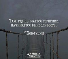 """Конфуций """"quotes""""цитаты"""" quotes about relationships,love and life,motivational phrases&thoughts./ цитаты об отношениях,любви и жизни,фразы и мысли,мотивация./"""