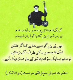 Sufi quotes and sayings pictures: Sachal Sarmast Persian Sindhi poetry Hafiz, Osho, Persian Poetry, Sufi Quotes, Sufi Poetry, Muhammad Ali, Spirituality, Malang, Thoughts