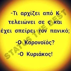 Funny Captions, Greek Quotes, Funny Photos, Just In Case, Picture Video, Lol, Entertaining, Humor, Memes