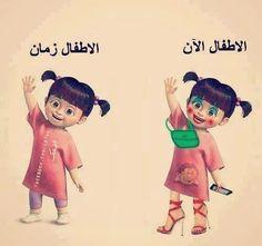 Arapça Karikatürler: Çocuklar