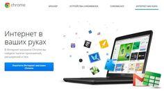 Посетите Интернет-магазин Chrome