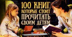 Пушкин хорошо иправильно сказал: «Чтение— вот лучшее учение!». Аесли говорить очтении детям, тоэто еще испособ скоротать скучную дорогу, иразвлечение, иобщение, иразвитие фантазии, ивозможность привить ребенку хороший вкус иеще много чего.