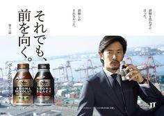 物語のある広告コピーの舞台裏[第3回]それでも、前を向く。 Japan Advertising, Advertising Slogans, Advertising Design, Japanese Drinks, Business Poster, Food Poster Design, Japanese Poster, Japan Design, Poster Ads