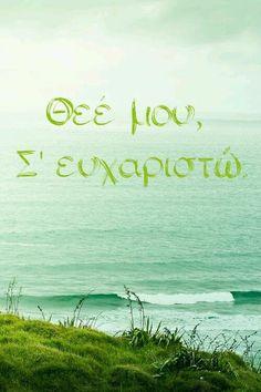Α´γιες ευχές (ΚΤ) Life Journey Quotes, Life Quotes, Orthodox Prayers, Religion Quotes, Philosophy Quotes, Sweet Soul, Thank You God, Perfect Love, Greek Quotes