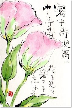 Etegami: In the form of greeting in Japan,to send people to write their own picture and seasonal greeting.  We The Summer Greeting.Forget the heat to see the flowers.