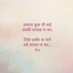 Jisse zameer na mane usse salam na kare. Motivational Picture Quotes, Shyari Quotes, People Quotes, Words Quotes, Inspirational Quotes, Qoutes, Hindi Quotes Images, Hindi Words, Hindi Quotes On Life