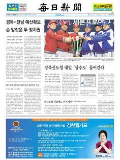 2014년 11월 4일 화요일 매일신문 1면
