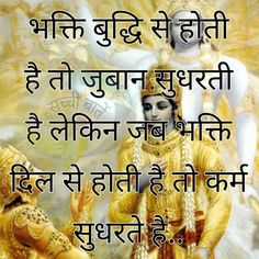 Krishna Quotes In Hindi, Radha Krishna Quotes, Jai Shree Krishna, Radha Krishna Love, Radhe Krishna, Hanuman, Lord Krishna, Friendship Quotes In Hindi, Hindi Quotes