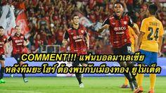 ทีมเมือง ยูไนเต็ด แข็งแกร่งมาก … มีดาวดังทีมชาติไทยมากมาย สำหรับคู่ต่อสู้ของ JDT ทีมนี้ … หวังว่า JDT จะผ่านเข้ารอบไปได้