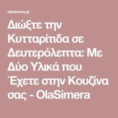 Διώξτε την Κυτταρίτιδα σε Δευτερόλεπτα: Με Δύο Υλικά που Έχετε στην Κουζίνα σας - OlaSimera Beauty Secrets, Beauty Hacks, Body Treatments, How To Know, Cellulite, Healthy Tips, Beauty And The Beast, Interior Design Living Room, Design Trends