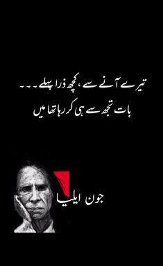 John Elia Poetry in Urdu 2 Lines Nice Poetry, Love Romantic Poetry, Poetry Pic, Image Poetry, Poetry Quotes In Urdu, Best Urdu Poetry Images, Love Poetry Urdu, Urdu Quotes, Qoutes