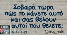 klaio Greek Memes, Greek Quotes, Funny Quotes For Teens, Funny Quotes About Life, Funny Statuses, Stupid Funny Memes, Funny Shit, Life Pictures, Just Kidding