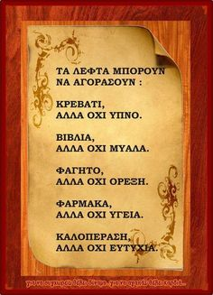 Greek Quotes, Sad Quotes, Wise Words, Live, Greek Gods, Quotes, Mourning Quotes, Word Of Wisdom, Famous Quotes