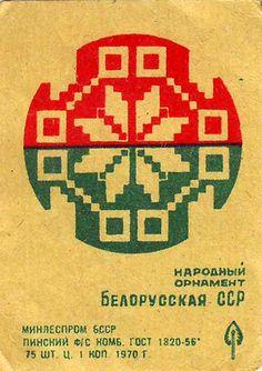 спички упаковка - belarus ornament on matches package 1970