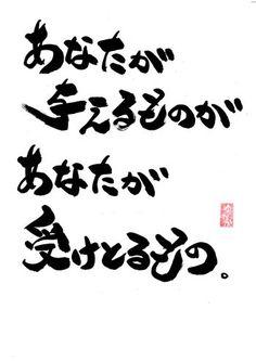 沖縄発!元気が出る筆文字言葉 Common Quotes, Wise Quotes, Inspirational Quotes, Japanese Quotes, Japanese Words, Powerful Quotes, Powerful Words, Positive Words, Positive Quotes