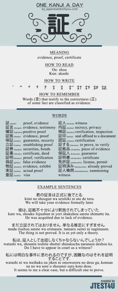 Learn one Kanji a day with infographic: 証 (shou)