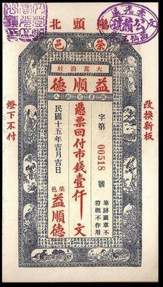 Republic of China, 1926?