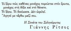 Quotes Greek Poems 45 Ideas For 2019 Love Me Quotes, New Quotes, Change Quotes, Faith Quotes, Happy Quotes, Bible Quotes, Positive Quotes, Inspirational Quotes, Motivational