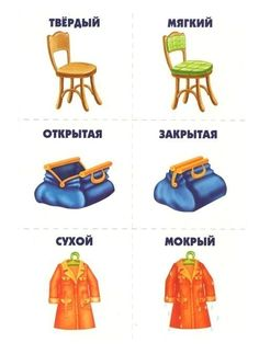 Body Parts Preschool, Russian Lessons, Russian Language Learning, Learn Russian, Aba, Child Development, Teaching Kids, Card Games, Children