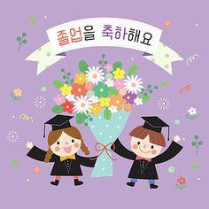 일러스트/사람/어린이/교육/유치원/학교/졸업/축하/학사모/졸업가운/한글/메시지/문자/두명/꽃/꽃다발/리본/미소/남자어린이/여자어린이/접기/졸업생/귀여움/ Love Cards, Preschool Activities, Kids And Parenting, Snowflakes, Diy And Crafts, Kindergarten, Classroom, Cartoon, Education