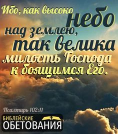 Библейские обетования Biblical Verses, Bible Quotes, Christianity, Faith, Lettering, Songs, Life, Scripture Verses, Letters