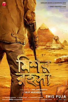 First Look of the movie Mishor Rohosyo #Bangla