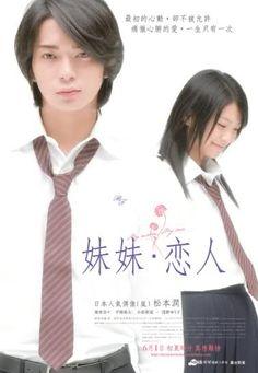 My Sister, My Love / Kız kardeşim, Aşkım / 2008 / Japonya / Online Film İzle