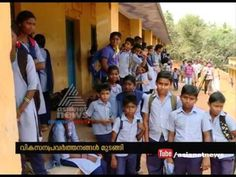 Achankovil Govt School has no own land, school development in crisis | Asianet News Investigation Click Here To Free Subscribe! ► http://goo.gl/Y4yRZG Websit...