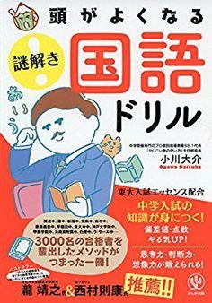 頭がよくなる謎解き国語ドリル (頭がよくなる謎解きシリーズ) | 小川 大介 |本 | 通販 | Amazon