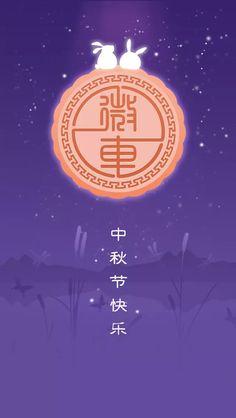 传统元素,中秋节APP启动页设计欣赏! Cake Packaging, Packaging Design, Chinese Festival, Mooncake, Illustration Art, Illustrations, Mid Autumn, History, Inspiration