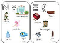 E-book: Τα γράμματα της αλφαβήτας από το KindyKids.gr Speech Therapy, Ebooks, Lettering, Speech Pathology, Speech Language Therapy, Speech Language Pathology, Drawing Letters, Texting