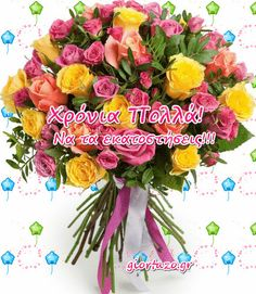 Κάρτες Με Ευχές Γενεθλίων Good Evening Greetings, Happy Birthday Wishes Cake, Photo Frame Design, Name Day, Beautiful Christmas, Beautiful Roses, Christmas Cards, Floral Wreath, Inspiration