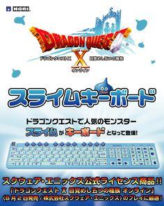 HORI  ドラゴンクエスト スライムキーボード  / Dragon Quest X Wii keyboard